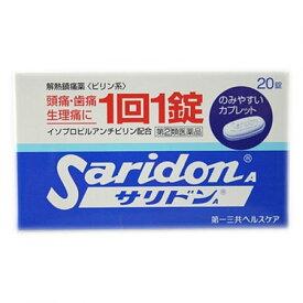 【3個セット】【第(2)類医薬品】サリドンA 20錠 第一三共ヘルスケア【メール便送料無料/3個セット】