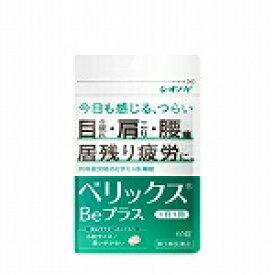 【第3類医薬品】ベリックスBEプラス 60錠 シオノギ