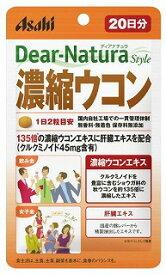 【3個セット】ディアナチュラ 濃縮ウコン 40粒(20日) パウチ【メール便送料無料】