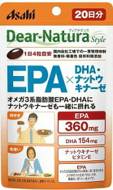 【3個セット】ディアナチュラ EPA×DHA+ナットウキナーゼ 80粒(20日) パウチ【メール便送料無料】