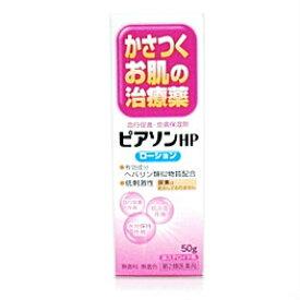 【第2類医薬品】ピアソンHP ローション 50g 新新薬品工業