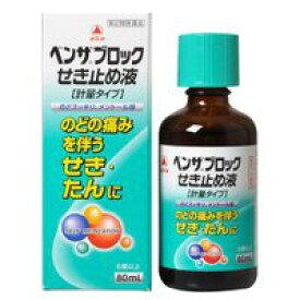【第(2)類医薬品】ベンザブロック せき止め液 80ml