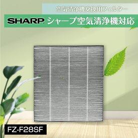 KTJBESTF 空気清浄機交換用フィルターFZ-F28SF集じん・脱臭一体型フィルター 空気清浄機用交換部品 (形名:FZ-F28SF) 互換品