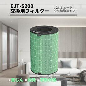 360°酵素フィルターEJT-S200 空気清浄機交換用フィルター空気清浄機 AirEngine,JetClean用交換フィルター (対応型番:EJT-S200,EJT-1100SD)互換品 使い捨てプレフィルター付き