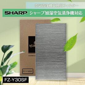 KTJBESTF 空気清浄機用交換フィルター 空気洗浄機交換部品【FZ-Y30SF】