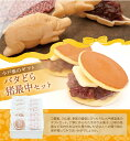 【小戸橋 ギフト】バタどら最中セット11個入 当店人気商品バタどらと最中のセット 伊豆のお土産として昭和初期に生まれた猪最中と、…