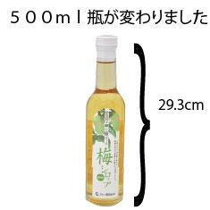 無添加梅シロップ500ml1箱(6本入り)(梅ジュース)静岡水も添加物も一切くわえていないノンアルコールの飲み物です。お湯や冷水、お好みでウィスキーなどで割ってお召し上がり下さい。