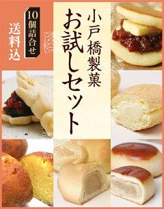 ことばしお試しセット(10個詰合せ)【送料込】静岡こだわりの和洋菓子を詰合せました。贈り物にも喜ばれるお菓子です。