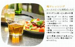 無添加梅シロップ(梅ジュース)500ml3本静岡水も添加物も一切くわえていないノンアルコールの飲み物です。お湯や冷水、お好みでウィスキーなどで割ってお召し上がり下さい。静岡