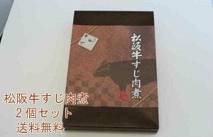 松阪牛すじ肉煮2個セット ご飯のお供 お酒の肴 化学調味料不使用 無添加 送料無料
