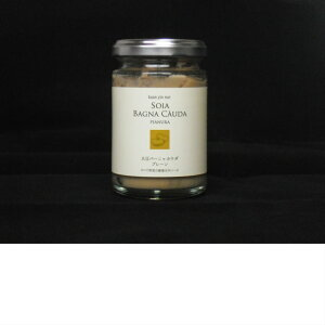大豆バーニャカウダ(プレーン) ワイン ディップソース 米油 化学調味料不使用 無添加