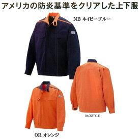【防炎】アメリカの防炎基準をクリアした難燃性作業服