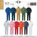 豊富な14色9サイズ!低価格でイベント・ユニフォームに最適なツナギ服