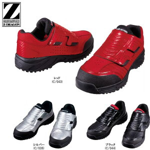 【s8182】【Z-DRAGON/ジードラゴン】セーフティシューズ 安全靴 Jichodo 自重堂 耐滑 スポーティ マジックテープ 男性用 メンズ 女性用 レディース 男女兼用 ユニセックス