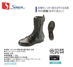 【3033都纏(みやこまとい)】【Simon/シモン】【FDシリーズ】【2183460】作業服 作業着 安全靴 牛革 紐靴 長靴 ブーツ 高所 軽作業