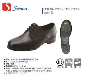 【6061黒】【Simon/シモン】【FDシリーズ】【2180770】作業服 作業着 安全靴 牛革 紐靴 軽作業 耐薬 耐油 女性用 レディース