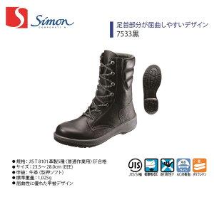 【7533黒】【Simon/シモン】【7500シリーズ】【7533】【1122510】作業服 作業着 安全靴 牛革 長靴 ブーツ