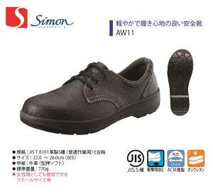 【AW11】【Simon/シモン】【AWシリーズ】【1000011】【1000010】作業服 作業着 安全靴 牛革 紐靴 男性用 メンズ 女性用 レディース 男女兼用 ユニセックス