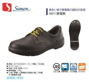 【AW11静電靴】【Simon/シモン】【AWシリーズ】【AW11】【1000020】作業服 作業着 安全靴 牛革 紐靴 静電