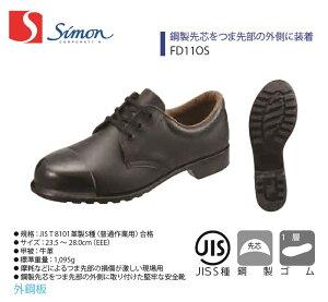 【FD11OS】【Simon/シモン】【FDシリーズ】【2110250】作業服 作業着 安全靴 牛革 紐靴 外鋼板