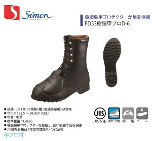 【FD33樹脂甲プロD-6】【Simon/シモン】【FDシリーズ】【2176890】作業服 作業着 安全靴 牛革 紐靴 長靴 ブーツ 甲プロテクター