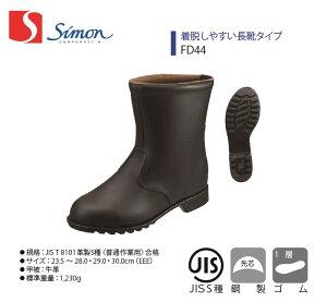 【FD44】【Simon/シモン】【FDシリーズ】【2140310】【2140312】作業服 作業着 安全靴 牛革 長靴 ブーツ