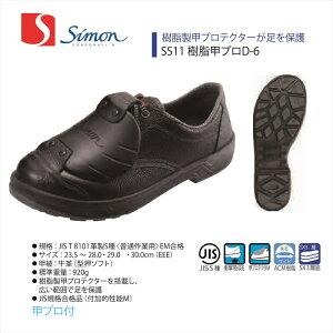【SS11樹脂甲プロD-6】【Simon/シモン】【Smon Star/シモンスター】【SS11】【1825560】【1825562】【1825569】作業服 作業着 安全靴 牛革 甲プロテクタ
