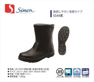 【SS44黒】【Simon/シモン】【Smon Star/シモンスター】【SS44】【1823390】【1823392】【1823399】作業服 作業着 安全靴 牛革 長靴 ブーツ