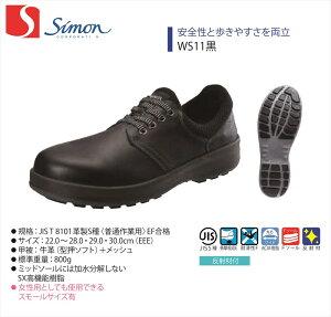 【WS11黒】【Simon/シモン】【Walking Safety/ウオーキングセーフティ】【WS11】【1700011】【1700010】【1700012】作業服 作業着 安全靴 牛革 男性用 メンズ 女性用 レディース 男女兼用 ユニセックス