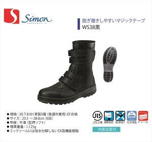 【WS38黒】【Simon/シモン】【Walking Safety/ウオーキングセーフティ】【WS38】【1700330】作業服 作業着 安全靴 牛革長靴 ブーツ