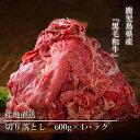 鹿児島県産黒毛和牛切り落とし2.4kg