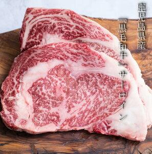 鹿児島県産黒毛和牛A3ランクサーロインステーキ1kg(250g×4枚)
