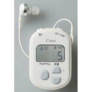 GNヒアリング ポケット型デジタル補聴器 coco(ココ) CC-V(軽度〜中・高度 補聴器) 非課税