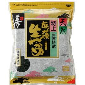 【稀少品】天然特上 三陸原藻生わかめ300g