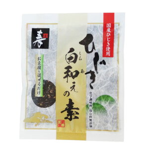 【化学調味料・保存料無添加】国産 ひじき白和えの素 60g(豆腐一丁分)