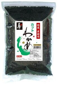 【特選】乾燥カットわかめ 業務用 1kg