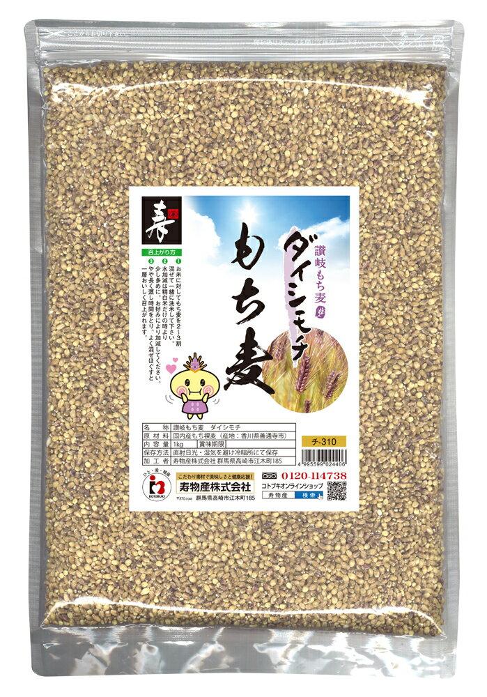 もち麦 国産 1kg : 讃岐もち麦 ダイシモチ 【送料無料】【メール便にてお届け】【代引不可】