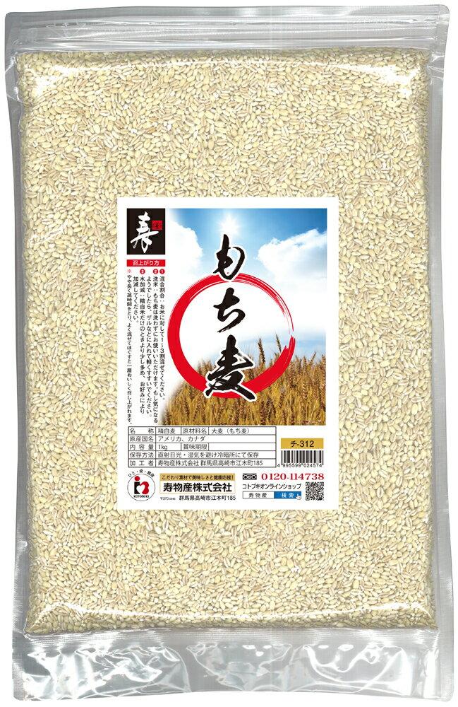 もち麦 1kg 【送料無料】【メール便にてお届け】【代引不可】