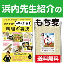 もち麦 950g 送料無料 浜内千波先生の本で紹介いただいたもち麦です