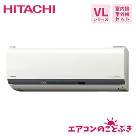 【1500円引きクーポン】 【在庫あり】 日立 エアコン RAS-VL71J2-W 白くまくん VLシリーズ 主に23畳用(7.1kW) ※単相200V 送料無料(北海道、沖縄、離島除く)