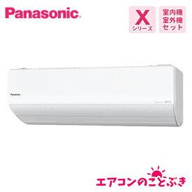 【1000円引きクーポン】 パナソニック エアコン CS-250DX-W エオリア Xシリーズ 主に8畳用(2.5kW) ※単相100V 送料無料(北海道、沖縄、離島除く) 2020年モデル