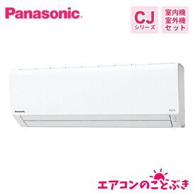 【1500円引きクーポン】 パナソニック エアコン CS-259CJ-W CJシリーズ 主に8畳用(2.5kW) 送料無料(北海道、沖縄、離島除く) 2019年モデル