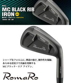 ●RomaRo/ロマロ アイアンRay MC BLACK RIB IRON[数量限定商品]スチールシャフト単品