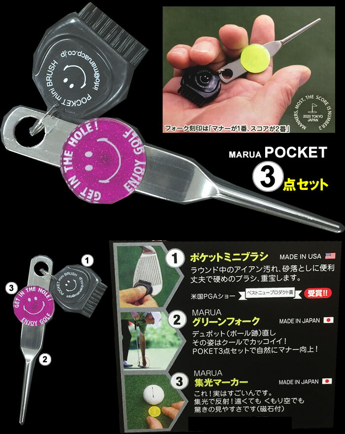 ●MARUA POCKET/マルア ポケット 3点セットポケットミニブラシ・グリーンフォーク・集光マーカー
