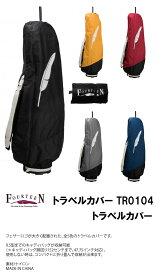 ●フォーティーン トラベルカバーTR0104