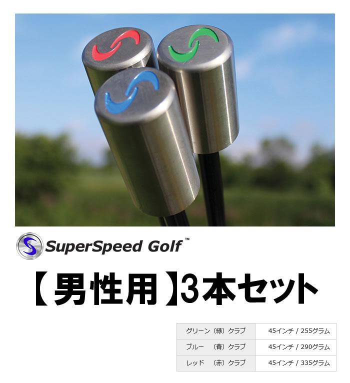●練習器 スーパースピードゴルフ[男性用 3本セット]スイング練習器(Men's)Super Speed Golf