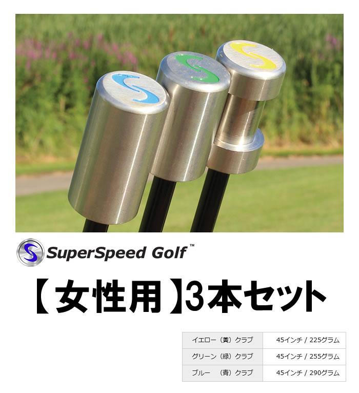 ●練習器 スーパースピードゴルフ[女性用 3本セット]スイング練習器 (Lady's) Super Speed Golf
