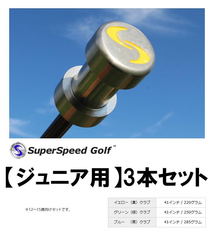 ●練習器 スーパースピードゴルフ[ジュニア用 3本セット]スイング練習器 Super Speed Golf