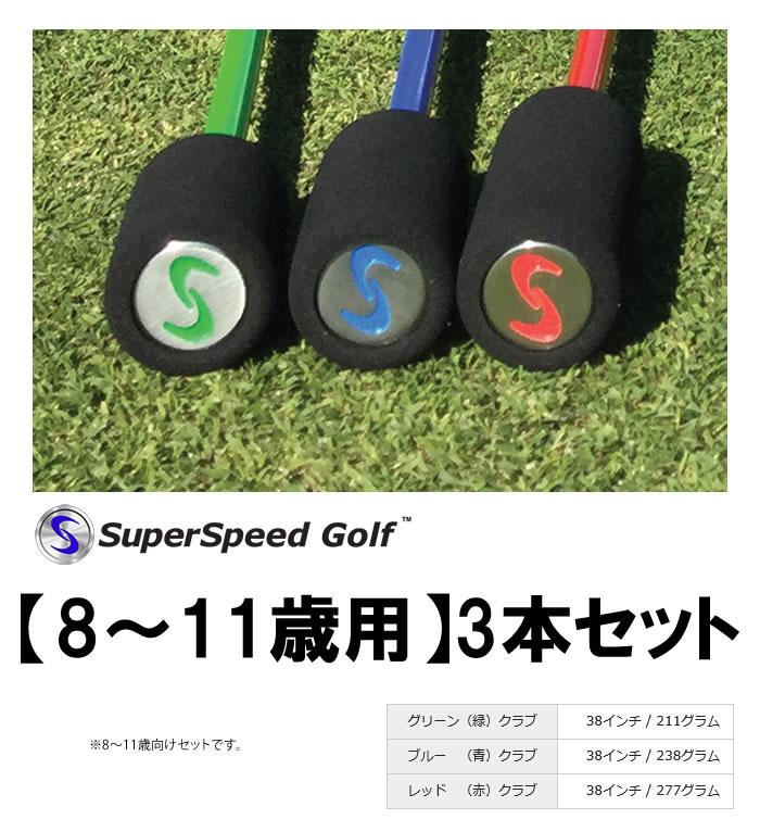 ●練習器 スーパースピードゴルフ[8〜11歳用 3本セット]スイング練習器 Super Speed Golf