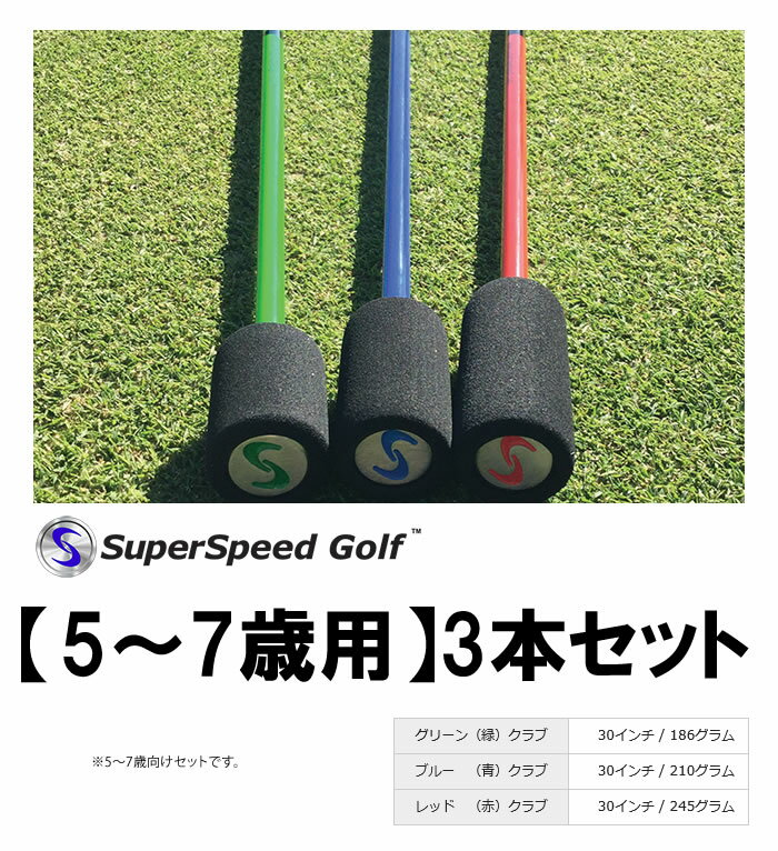 ●練習器 スーパースピードゴルフ[5〜7歳用 3本セット]スイング練習器 Super Speed Golf